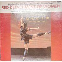 Modern Chinese Revolutionare Ballet/Red Detachment Of Women/1972