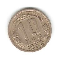 10 копеек 1950г.