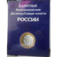 118 штук. Памятные биметаллические десятирублевые монеты России. Полный набор.