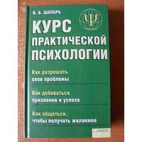 Виктор Шапарь Курс практической психологии