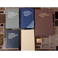 Лот из пяти словарей для филолога
