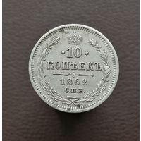 10 копеек 1862 года (Сохран)
