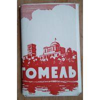 """Набор открыток """"Гомель"""" 1965г . 17 шт. Чистые"""