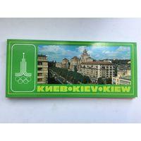 Набор из 12 открыток Олимпиада-80. Киев