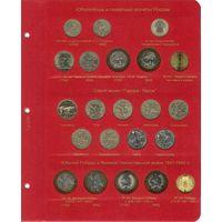 Альбом для юбилейных и памятных монет России