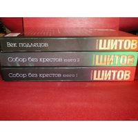 3 Книги Шитова