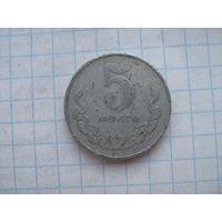Монголия 5 менге 1970г.