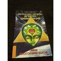 Белов А. Магические ритуалы древних цивилизаций. Тайна многоруких богов. 2008г.