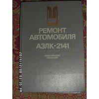 Руководство по ремонту автомобиля АЗЛК 2141