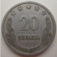 Албания 20 киндарок 1964 г. (d)