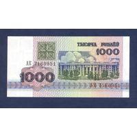 1000 рублей ( выпуск 1992 ), серия АК, UNC.