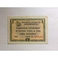 Чек Внешпосылторга 1965г копейка