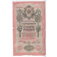 10 рублей 1909 года РО 639311 Шипов - Овчинников