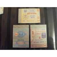 Минск 3 бумажных проездных билета