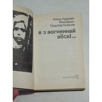 З вогненнай вёскі.Алесь Адамовіч, Янка Брыль, Уладзімір Калеснік. 1983