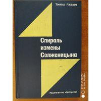 Спираль измены Солженицына / Томаш Ржезач.
