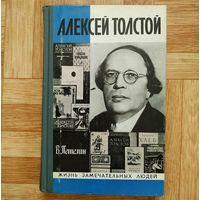 ПОЧТИ ДАРОМ!!! В. Петелин - Алексей Толстой (серия ЖЗЛ)