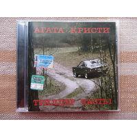 АГАТА КРИСТИ – Триллер часть 1 (2004, CD)