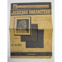 Ария Дон-Жуана,серия для балалайки,ГМИ,Москва,1931 г.
