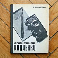 Александр Родченко рисует, фотографирует, спорит. КУПЛЮ