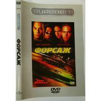 Форсаж, DVD9 (есть варианты рассрочки)
