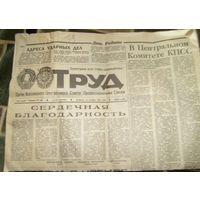 Труд,13ноября 1984г.