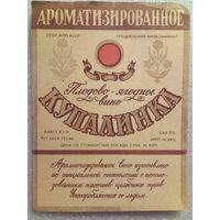 107 Этикетка от спиртного БССР СССР Гродно