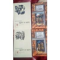 """4-книги """"Щит и меч"""" и """" Старая крепость"""""""