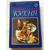 Книга Французская кухня 1994 г 248 стр Новая