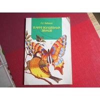 """Л.С.Бабенко""""В мире волшебных звуков"""" 1991 год."""