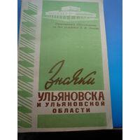 Значки Ульяновска и Ульяновской области