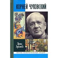 Лукьянова И. Корней Чуковский. Серия: Жизнь замечательных людей