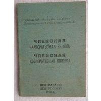 Членская кооперативная книжка. 1955 г.