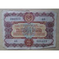Облигация 50 руб 1956