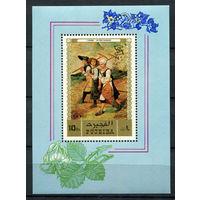 Фуджейра - 1971 - Международная организация труда. Картины - [Mi. bl. 83] - 1 блок. MNH.