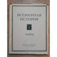 Всемирная история / Карты / Том 3 / 1957