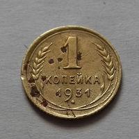 1 копейка СССР 1931 г.