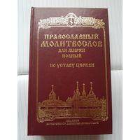 Православный молитвослов для мирян полный