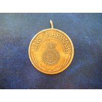 Интересная медаль база INS KARWAR.Индия. Бронза.