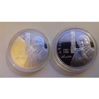Е.В. Аладова. 100 лет 10 рублей серебро 2007+1 рубль мн