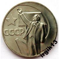1 рубль 1967 года. 50 Лет Октября