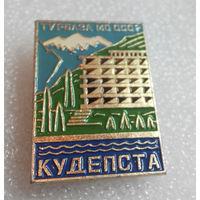 Значок. Кудепста. Турбаза МО СССР #0222