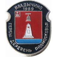 Владычино 1989 - Гербы Подмосковья (Овалы) (134)