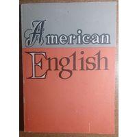 American English. Л.В.Синько, Г.В.Пахомова Кіев. Экспресс. 1992 г. 326 стар.