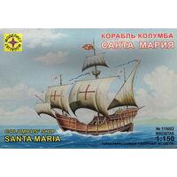 "Сборная модель - Корабль Колумба ""Санта Мария""  масштаб 1:150"