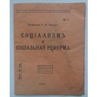 Соцыализм и соцыальная реформа 1917