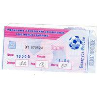 Футбол. Беларусь (U21) - Россия (U-21). Гомель.2006.