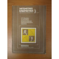 """Журнал """"Математика, кибернетика"""" (ноябрь 1985, А.П. Юшкевич. """"Из истории возникновения математического анализа"""""""