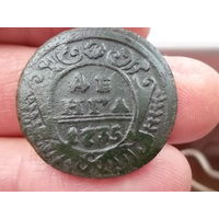 Деньга 1735 года
