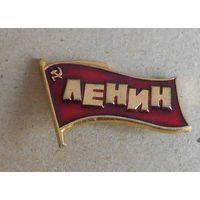 Ленин, просто Ленин